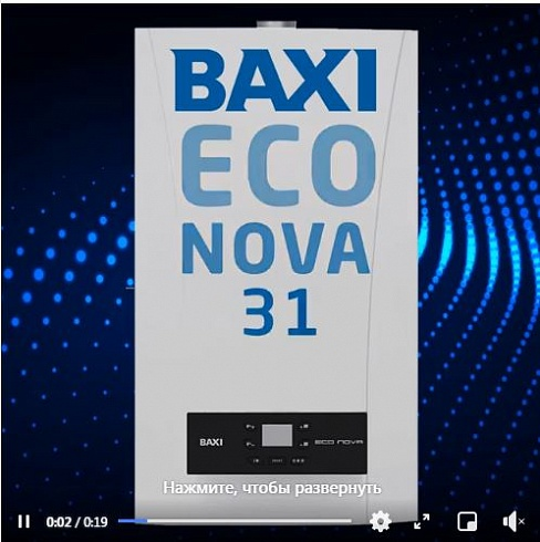 BAXI ECO Nova 31 F: стильный снаружи - мощный внутри!